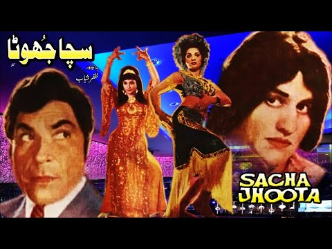 SACHA JHOOTA (1974) - RANGEELA, SAIQA &  MUNAWAR ZARIF - OFFICIAL FULL MOVIE