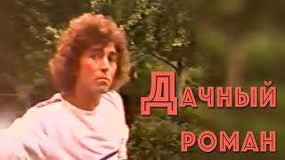 Валерий Леонтьев  - Дачный роман  (Клип, 1986г.)