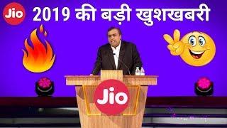 Mukesh Ambani ने दिया 2019 कि सबसे बड़ी खुशखबरी | Reliance Jio Latest Good news for Jio sim users