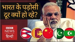 Why India loosing it's Neighbours one by one? (BBC Hindi)