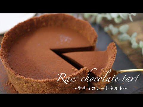 【材料3つ!牛乳で作れる】焼かないとろける生チョコレートタルトの作り方。板チョコで簡単レシピ