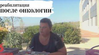 Реабилитация онкологических пациентов в центре Эвексия - ΕVEXIA(, 2014-10-02T10:16:05.000Z)