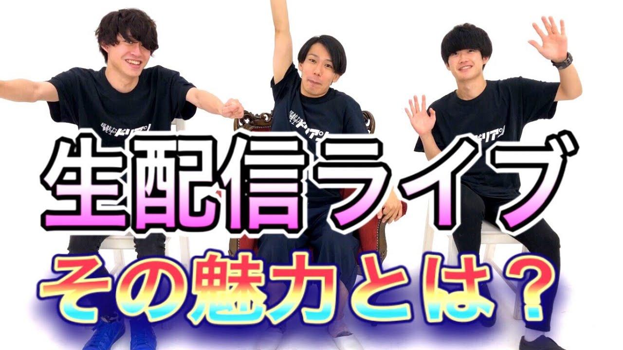 【超直前緊急SP】ドリアン生配信ワンマンライブの魅力を力説するよ~!