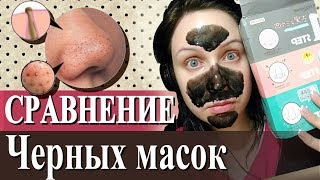 Какая черная маска НЕ РАБОТАЕТ и ПОРТИТ КОЖУ???