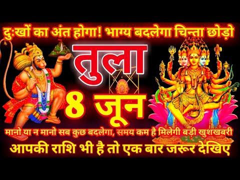 तुला राशिफल 8 जून / Tula Rashi / Tula Rashifal 8 June / Libra Horoscope / Tula Rashi June 2021