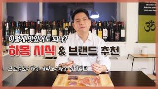 [와미남] 하몽이베리코 Part 2. 레드와인 찰떡 궁…