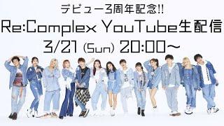 【生配信】Re:Complex デビュー3周年記念 生配信