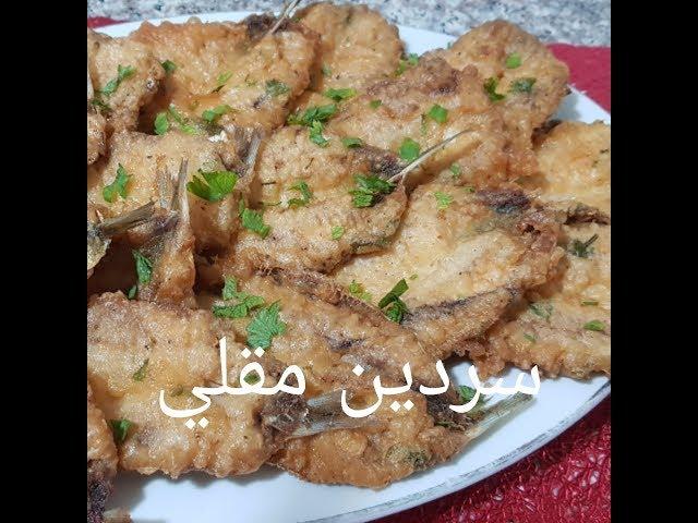 مطبخ ام وليد / جربي هاد الطريقة لقلي السردين مراحش تستغناي عليها من بنتها