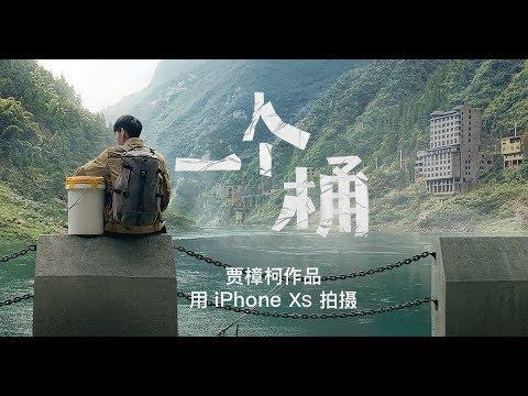 一个桶 - 贾樟柯作品 Apple(中国)2019年新春特别短片