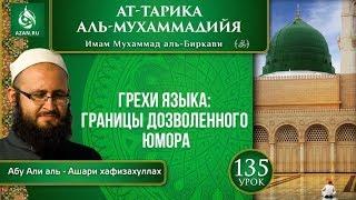 «Ат-Тарика аль-Мухаммадийя». Урок 135. Грехи языка: границы дозволенного юмора | Azan.ru