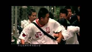 [avex官方]羅志祥 力量 (MV完整版)