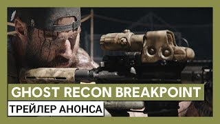 Трейлер Ghost Recon Breakpoint: официальный анонс