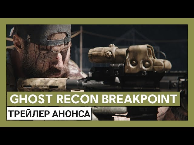 Ghost Recon: Breakpoint (видео)