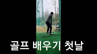 골프첫날 #버킷리스트 …