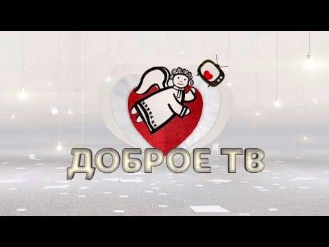 «Доброе ТВ» от 29.11.19