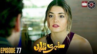 Sunehri Titliyan | Episode 77 | Turkish Drama | Hande Ercel | Dramas Central