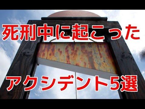 【衝撃】予想外な事が起こった死刑執行5選【ヒミツノトビラ】