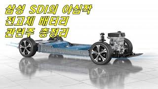 삼성 SDI의 야심작, 전고체 배터리 관련주 총정리