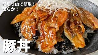 薄切り肉で簡単&柔らか!直球勝負のレシピ!豚丼の作り方