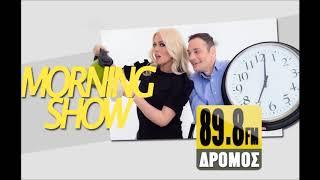 "BEST OF.. ""ΤΗΕ MORNING SHOW"" 30-11-2017"