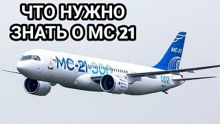 МС-21. Что нужно знать о новом российском авиалайнере?