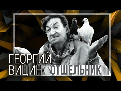 Георгий Вицин. Отшельник   Центральное телевидение
