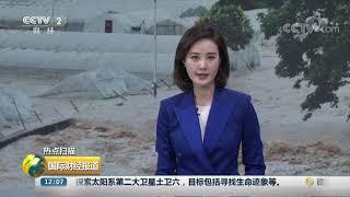 [国际财经报道]热点扫描 贵州遵义多地出现山体滑坡 道路受阻| CCTV财经