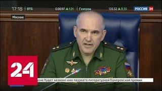 Брифинг Минобороны РФ: мораторий на авиаудары вокруг Алеппо будет продлен