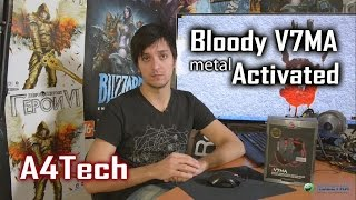 A4Tech Bloody V7MA Metal Activated: обзор мышки