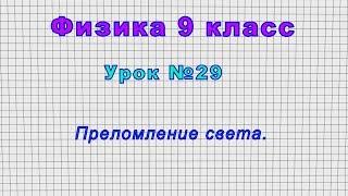 Физика 9 класс (Урок№29 - Преломление света.)
