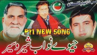 Jiwey Nawab Share Waseer , PTI New Song 2018 , Singer Qaiser Baloch