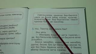 Речь, предложение, текст / ТЕМА#1 / учебник тат.яз_1 класс_для татар