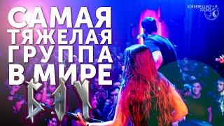 Бездна Анального Угнетения / Минск / 16.11.2019