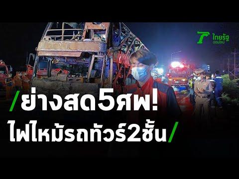 ไฟไหม้รถทัวร์ 2 ชั้นกลางถนนมิตรภาพ คลอกผู้โดยสารตาย 5 เจ็บนับสิบ | 13-04-64 | ไทยรัฐนิวส์โชว์
