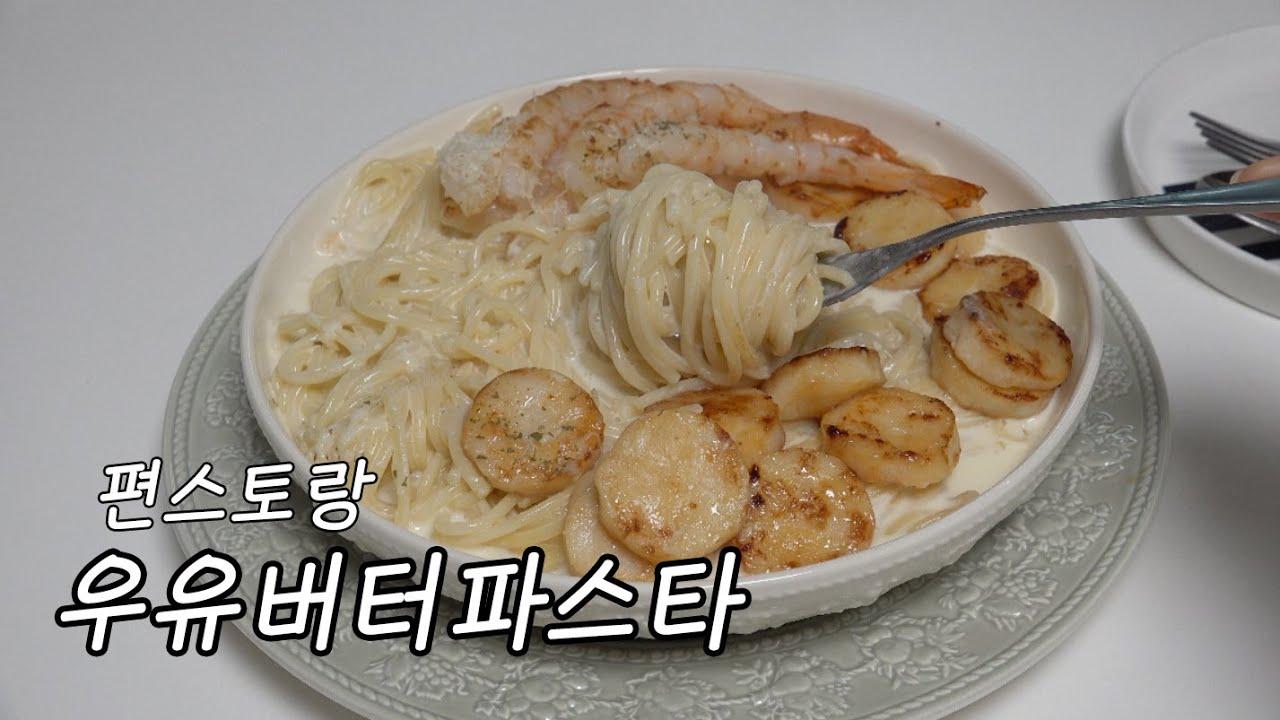 미쓰삼시세끼 #106 우유 버터 파스타 (편스토랑 류수영 님 레시피/원팬 파스타)