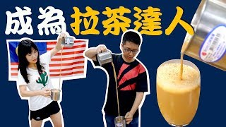 【challenge taiwan電話】「challenge taiwan電話」#challenge taiwan電話,挑戰印度拉茶DIY-...