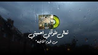 Tala Delwa'ti Ehmini Elmes Edena Band - تعالى دلوقتي احميني فريق المس ايدينا