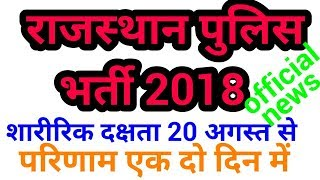 Rajasthan police constable vacancy 2018 latest news , Rajasthan police 2018 physical test date press