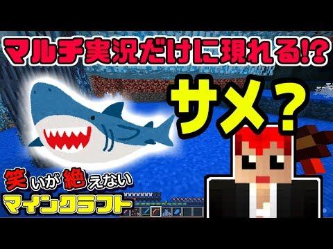 【マインクラフト】マルチ実況限定で出現するサメって知ってる!?w【ワラクラ】15
