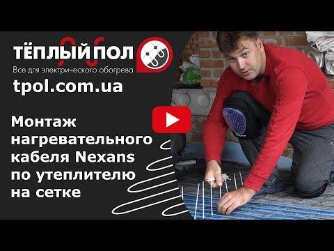 Теплый пол Нексанс - нагревательный кабель по сетке на утеплителе