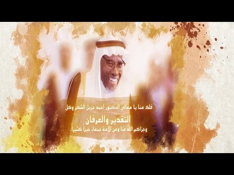 Short Arabic documentary video about H.E. Dr. Ahmad Mohamed Ali and IDB Group