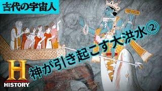 「洪水と絶滅」古代の宇宙人 re 2/2