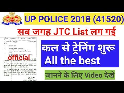 Upp 41520 JTC Training News | Upp Civil JTC Training Timing | Upp 41520 Medical & Training