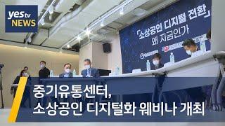 [yestv뉴스] 중기유통센터, 소상공인 디지털화 웨비나 개최