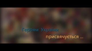 Героям України присвячується...