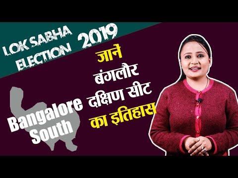 No of lok sabha seats in bangalore dating