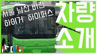 [EP32]서울 남산에 올라갈 전기버스 입니다 순환버스…