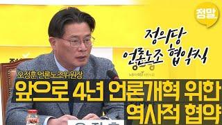"""정의당-언론노조 정책협약, 오정훈 위원장 """"언론개혁 위…"""