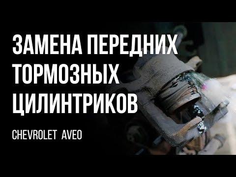 Сhevrolet  Aveo 2006г. Замена передних тормозных цилиндриков, колодок