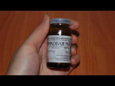 Салициловая мазь (Salicylic oinment) Инструкция по